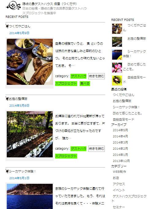 隠岐の島ゲストハウス佃屋ブログ