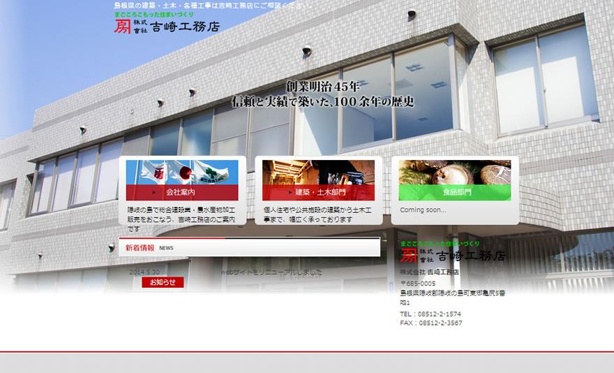 株式会社吉崎工務店さま webサイトリニューアル