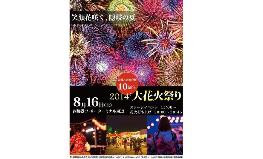 2014年花火大会チラシデザイン