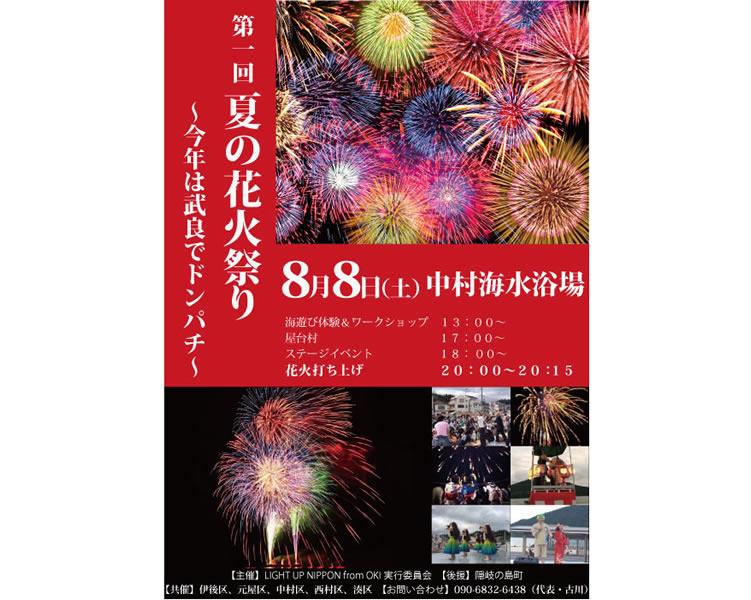 2015年花火大会ポスターデザイン