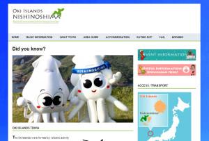 西之島町観光協会ウェブサイト