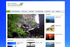 西之島町観光協会ホームページ