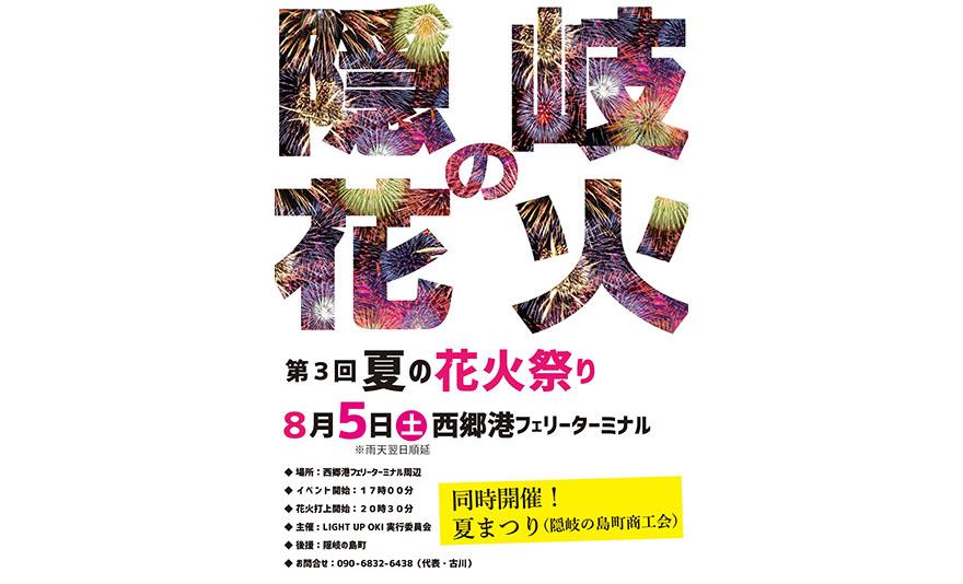 花火大会ポスター制作