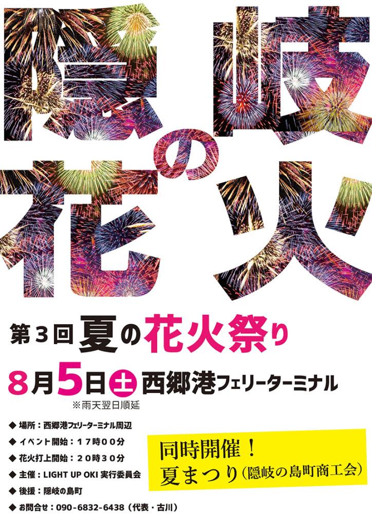 隠岐の島花火大会ポスター