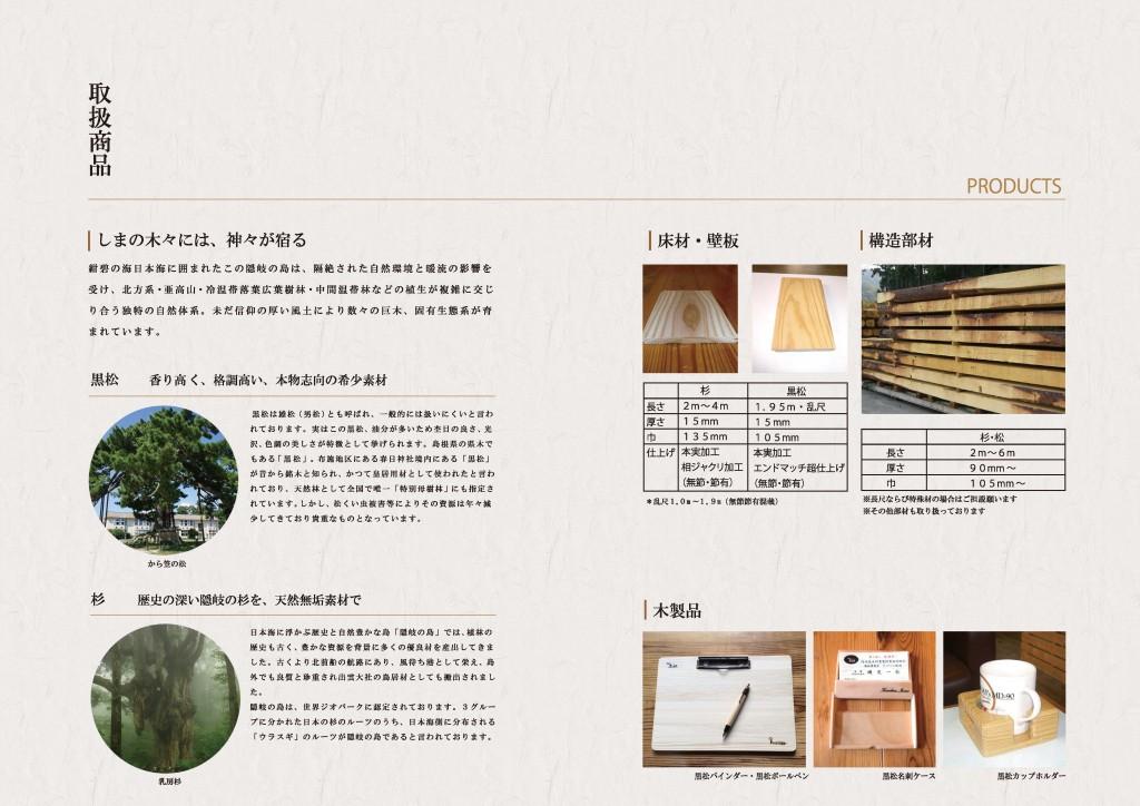 woodhill_brochure_ページ_3