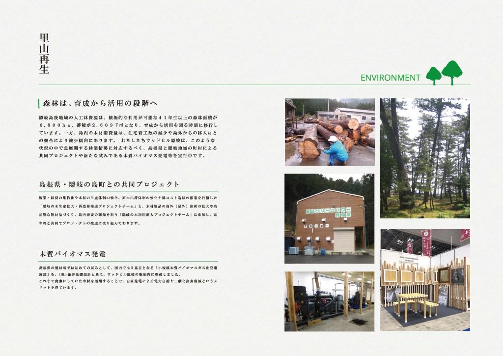 woodhill_brochure_ページ_6