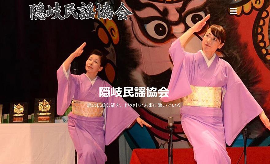 隠岐民謡協会さまwebサイト制作