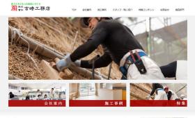 株式会社吉崎工務店さまスマホ対応サイト制作