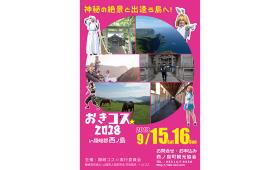 「隠岐コス2018」ポスター・チラシ制作