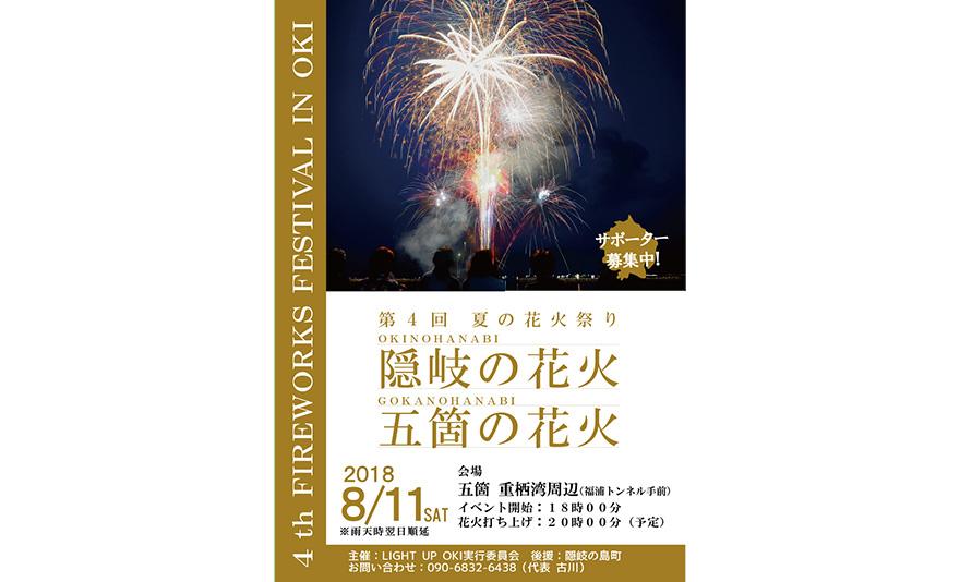 「第4回夏の花火祭り(隠岐の島町)」ポスター制作