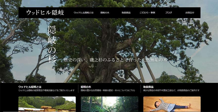 ウッドヒル隠岐(隠岐島木材業製材業協同組合)webサイト制作